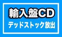 輸入盤CD